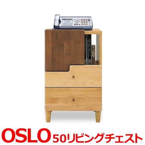 リビングチェスト リビングボード リビング収納 オスロ OSLO 50リビングチェスト(ロータイプ) 背面化粧仕上げ 日本製 国産