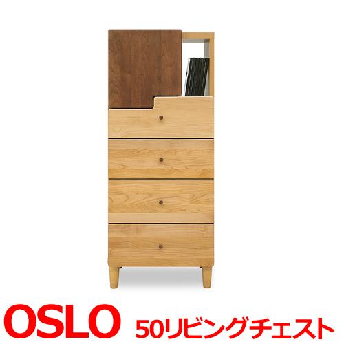 リビングチェスト リビングボード リビング収納 オスロ OSLO 50リビングチェスト(ハイタイプ) 背面化粧仕上げ 日本製 国産