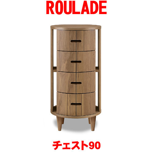 キャビネット リビングボード リビング収納 ルラード チェスト90 ROULADE 日本製 国産