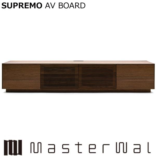 お値打ち価格で 推奨 100年後のアンティーク家具へ マスターウォール スプレモAVボード SUPREMO AV BOARD Masterwal テレビボード 正規販売店 ウォールナット SPAV20038 W2000×D380