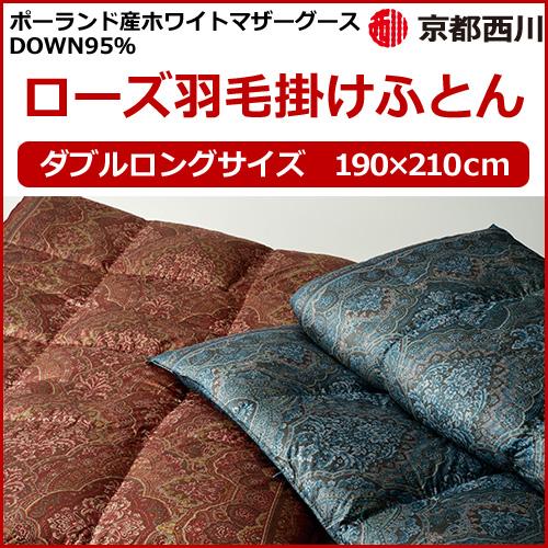 京都西川 ローズ羽毛掛けふとん ダブルロングサイズ 190×210cm ポーランド産ホワイトマザーグースDOWN95% 羽毛布団 4E5505 No.11136633 日本製