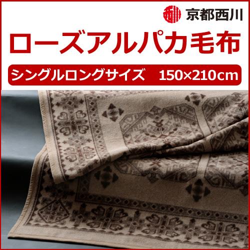 京都西川 ローズアルパカ毛布 アルパカ毛布 シングルロングサイズ 150×210cm ALH3007 No.2473910 日本製