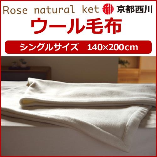京都西川 ローズナチュラルケット ウール毛布(毛羽部分) シングルサイズ 140×200cm CKR-3002 No.2433316 日本製
