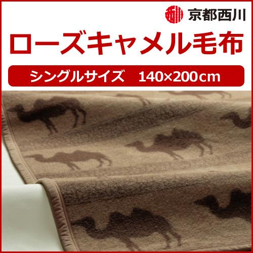 京都西川 ローズキャメル毛布 キャメル毛布 シングルサイズ 140×200cm CMR3002 No.2480819 日本製