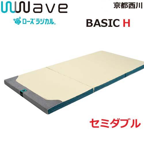 京都西川 ローズラジカル ダブルウェーブ wwave ベーシック ハードタイプ セミダブル 敷き布団 120×200cm 三つ折り 敷きふとん 洗えます 11567325