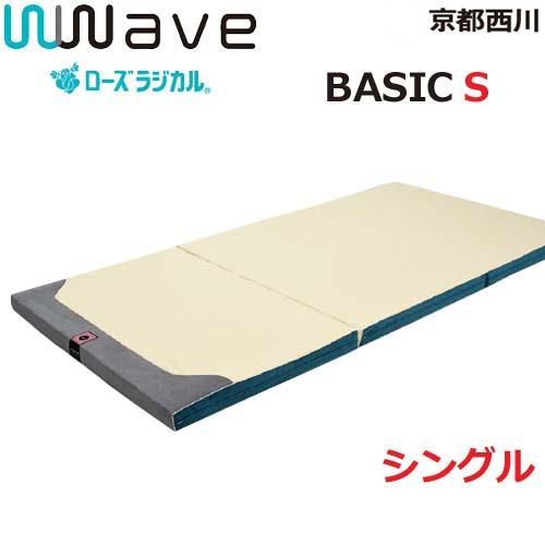 京都西川 ローズラジカル ダブルウェーブ wwave ベーシック ソフトタイプ シングル 敷き布団 100×200cm 三つ折り 敷きふとん 洗えます 11567545