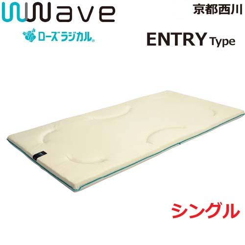 京都西川 ローズラジカル ダブルウェーブ wwave ENTRY type シングル エントリータイプ 敷き布団 100×200cm 敷きふとん 11567943 4F 6900