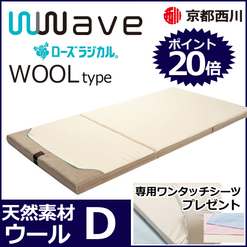 京都西川 ローズラジカル ダブルウェーブ wwave WOOL ウールタイプ ダブル 敷き布団 120×200cm 三つ折り 敷きふとん 洗えます 11567862 4F 6890
