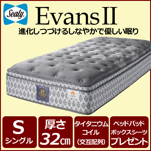 シーリー マットレス Sealy シーリーベッド チタンコレクション エバンスII シングルサイズ ポリジン加工 タイタニウムコイル EvansII 日本製 ベッドパッド・ボックスシーツプレゼント