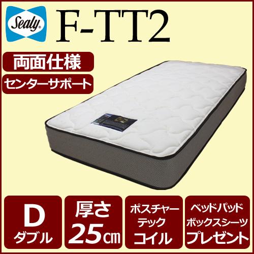 シーリー マットレス F-TT2 Sealy シーリーベッド ダブルサイズマットレス SEALY ポスチャーテックコイル センターサポート ニューミラクルエッジ 両面仕様 日本製 ベッドパッド・ボックスシーツプレゼント