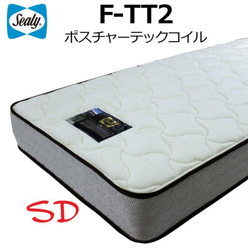 シーリー マットレス F-TT2 Sealy シーリーベッド セミダブルサイズマットレス SEALY ポスチャーテックコイル センターサポート ニューミラクルエッジ 両面仕様 日本製 ベッドパッド・ボックスシーツプレゼント