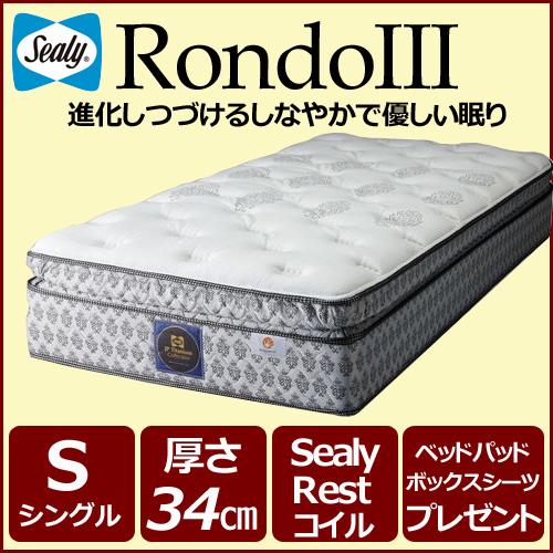 シーリー マットレス Sealy シーリーベッド チタンコレクション ロンドIII シングルサイズ ポリジン加工 タイタニウムコイル RondoIII 日本製 ベッドパッド・ボックスシーツプレゼント