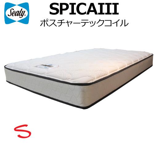 シーリー マットレス Sealy シーリーベッド スピカ3 シングルマットレス 幅97cm シーリーホテルセレクション ラテックス 片面仕様 日本製 ベッドパッド・ボックスシーツプレゼント