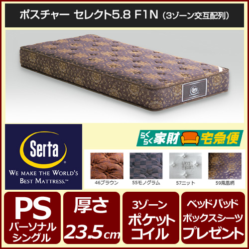 マットレス サータ serta サータポスチャーセレクト5.8F1N PSサイズ(パーソナルシングル)幅97cm
