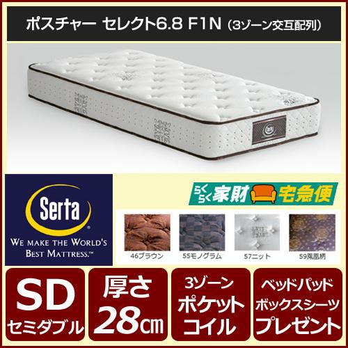 マットレス サータ serta サータポスチャーセレクト6.8F1N SDサイズ(セミダブル)幅122cm