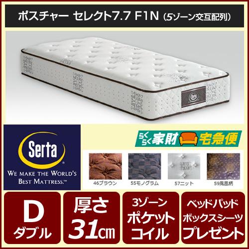 マットレス サータ serta サータポスチャーセレクト7.7F1N Dサイズ(ダブル)幅139cm
