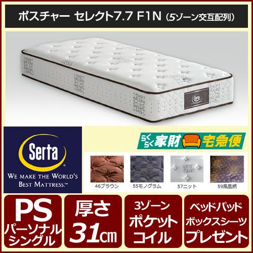 マットレス サータ serta サータポスチャーセレクト7.7F1N PSサイズ(パーソナルシングル)幅97cm