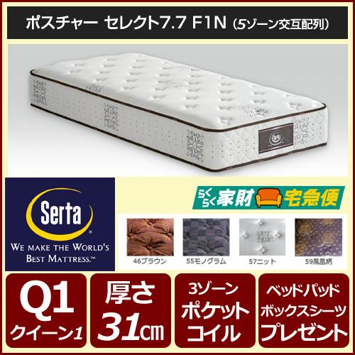 マットレス サータ serta サータポスチャーセレクト7.7F1N Q1サイズ(クイーン1)幅150cm