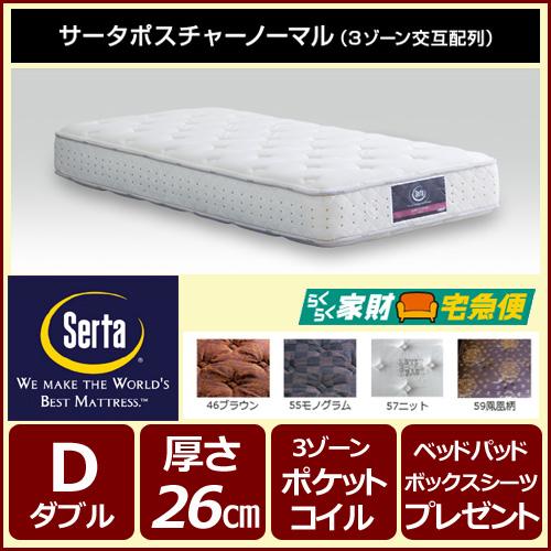 マットレス サータ serta サータポスチャーノーマル Dサイズ(ダブル)マットレス 幅122cm
