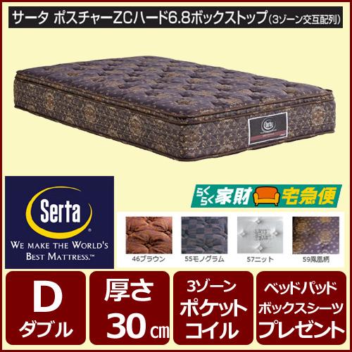 マットレス サータ serta サータポスチャーZCハード6.8ボックストップ Dサイズ(ダブル)マットレス 幅139cm