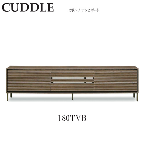テレビボード テレビ台 ローボード CUDDLE 180cm