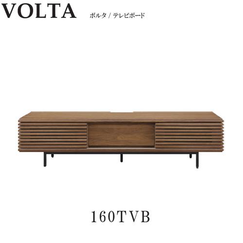 テレビボード 国際ブランド 送料無料 テレビ台 ローボード 160cm VOLTA