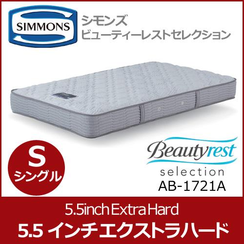 シモンズ マットレス 5.5インチエクストラハード シングルサイズ Sサイズ シモンズベッド ビューティーレストセレクション AB1721A