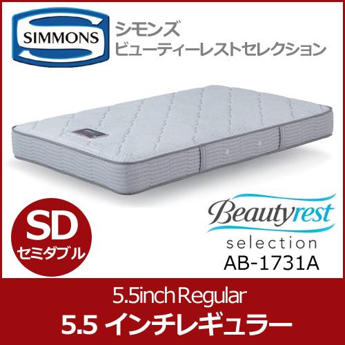 シモンズ マットレス 5.5インチレギュラー セミダブルサイズ SDサイズ シモンズベッド ビューティーレストセレクション AB1731A