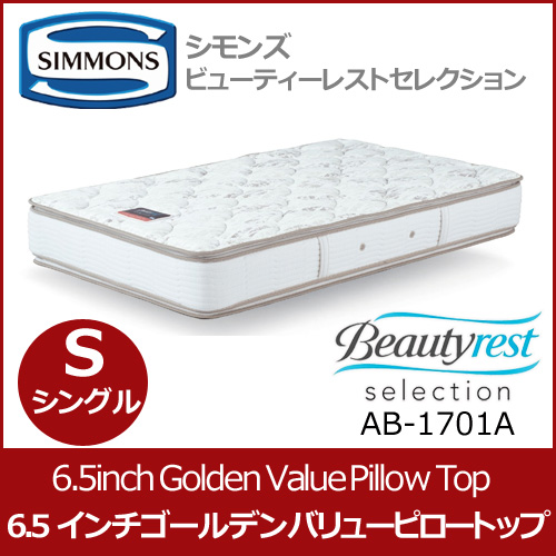シモンズ マットレス 6.5インチゴールデンバリューピロートップ シングルサイズ Sサイズ シモンズベッド ビューティーレストセレクション AB1701A