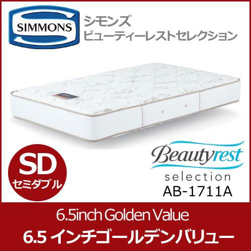 シモンズ マットレス 6.5インチゴールデンバリュー セミダブルサイズ SDサイズ シモンズベッド ビューティーレストセレクション AB1711A