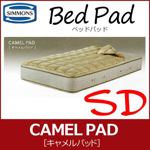 シモンズ キャメルパッド セミダブルサイズ ベッドパッド CAMEL PAD LG1601 受注生産品納期4週間 ドライクリーニング