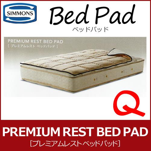 シモンズ プレミアムベッドパッド クイーンサイズ ベッドパッド PREMIUM BED PAD LG1501