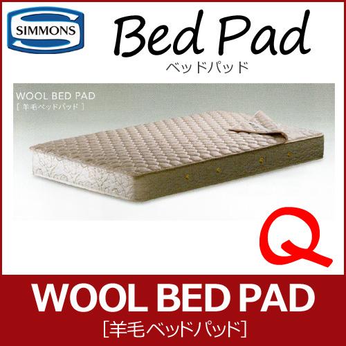 シモンズ ウールベッドパッド クイーンサイズ ベッドパッド 羊毛 LG1001