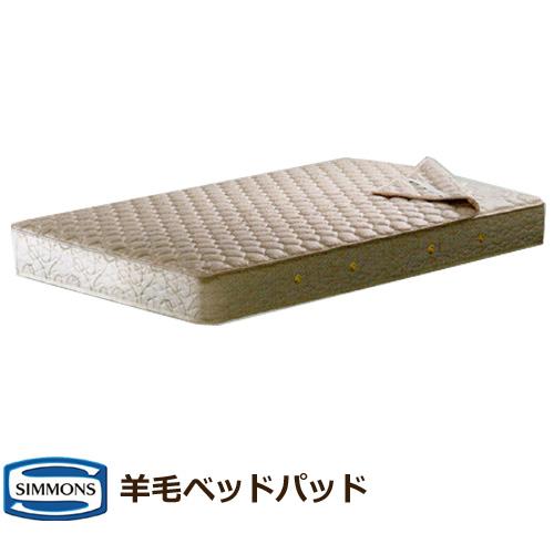 シモンズ ウールベッドパッド シングルサイズ ベッドパッド 羊毛 LG1001