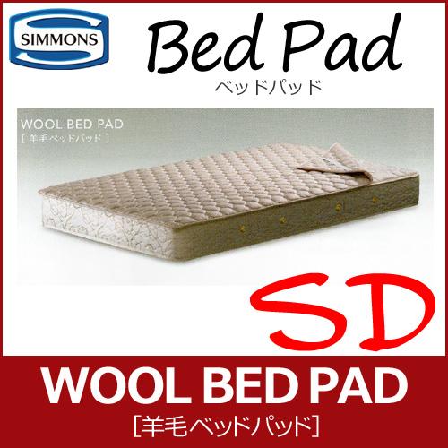 シモンズ ウールベッドパッド セミダブルサイズ ベッドパッド 羊毛 LG1001