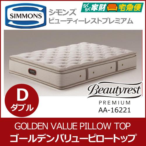 シモンズ マットレス ゴールデンバリューピロートップ ダブルサイズ Dサイズ シモンズベッド ビューティーレストプレミアム AA16221 ベッドパッド・ボックスシーツプレゼント