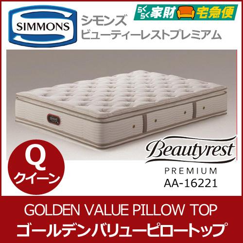 シモンズ マットレス ゴールデンバリューピロートップ クイーンサイズ Qサイズ シモンズベッド ビューティーレストプレミアム AA16221 ベッドパッド・ボックスシーツプレゼント