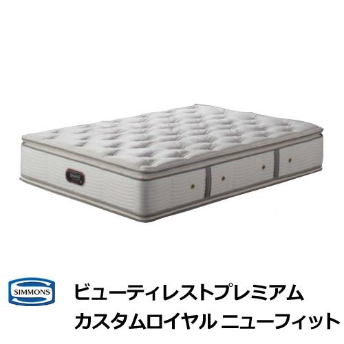 シモンズ マットレス カスタムロイヤルニューフィット クイーンサイズ Qサイズ シモンズベッド ビューティーレストプレミアム AA16011 ベッドパッド・ボックスシーツプレゼント