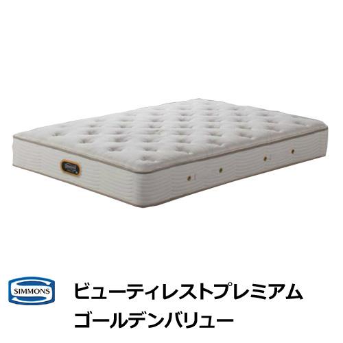 シモンズ マットレス ゴールデンバリュー セミダブルサイズ SDサイズ シモンズベッド ビューティーレストプレミアム AA16223 ベッドパッド・ボックスシーツプレゼント