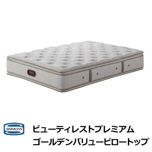 シモンズ マットレス ゴールデンバリューピロートップ シングルサイズ Sサイズ シモンズベッド ビューティーレストプレミアム AA16221 ベッドパッド・ボックスシーツプレゼント
