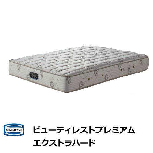 シモンズ マットレス エクストラハード セミダブルサイズ SDサイズ シモンズベッド ビューティーレストプレミアム AA16231 ベッドパッド・ボックスシーツプレゼント