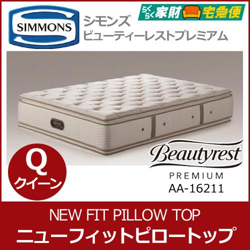 シモンズ マットレス ニューフィットピロートップ クイーンサイズ Qサイズ シモンズベッド ビューティーレストプレミアム AA16211 ベッドパッド・ボックスシーツプレゼント