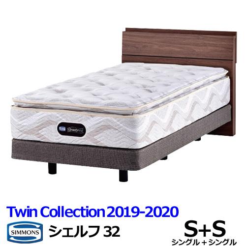 2点パックプレゼント シモンズ ツインコレクション2019-2020 ベッド シェルフ32 シングル+シングル ダブルクッション 2台セット ポケットコイル SIMONS