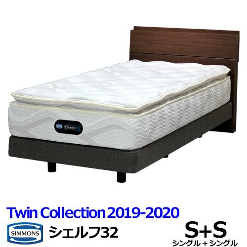 シモンズ ツインコレクション2019-2020 ベッド シェルフ32 シングル+シングル ダブルクッション 2台セット ポケットコイル SIMONS