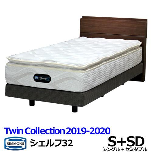 シモンズ ツインコレクション2019-2020 ベッド シェルフ32 シングル+セミダブル ダブルクッション 2台セット ポケットコイル SIMONS