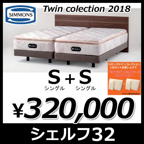 セール特価 2点パックプレゼント シェルフ32 シモンズ ツインコレクション2018 ベッド ベッド シェルフ32 SIMONS シングル+シングル ダブルクッション 2台セット ポケットコイル SIMONS, ミツキ:cbfd422f --- supercanaltv.zonalivresh.dominiotemporario.com