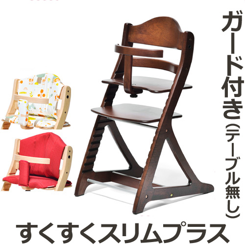 ベビーチェア 大和屋 すくすくスリムプラス ガード付き+クッション 7001NA 7002LB 7003DB 木製ハイチェア ヤマトヤ yamatoya 高さ調節 sukusukuslim+