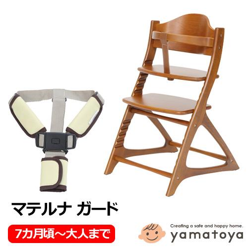 ベビーチェア 大和屋 マテルナ ガード付き 3001NA 3002LB 3006RD 3015GY 木製ハイチェア ヤマトヤ yamatoya 高さ調節 ※テーブルは付いていません。