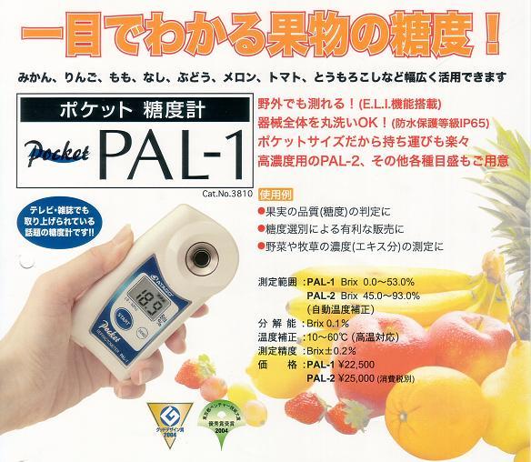 ■アタゴ ポケット糖度計PAL-1  測定時間 約3秒!