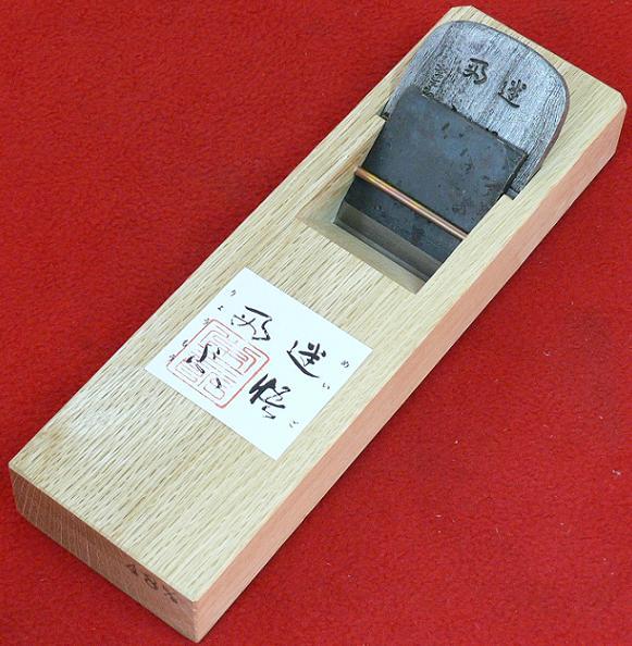 ■常三郎 迷悟両忘 青紙スーパー鋼 白樫 ヒナ平鉋 48mm 7寸台